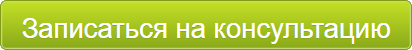 zapisatsya