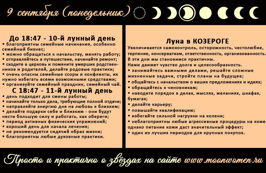 12 Лунный День Диета.