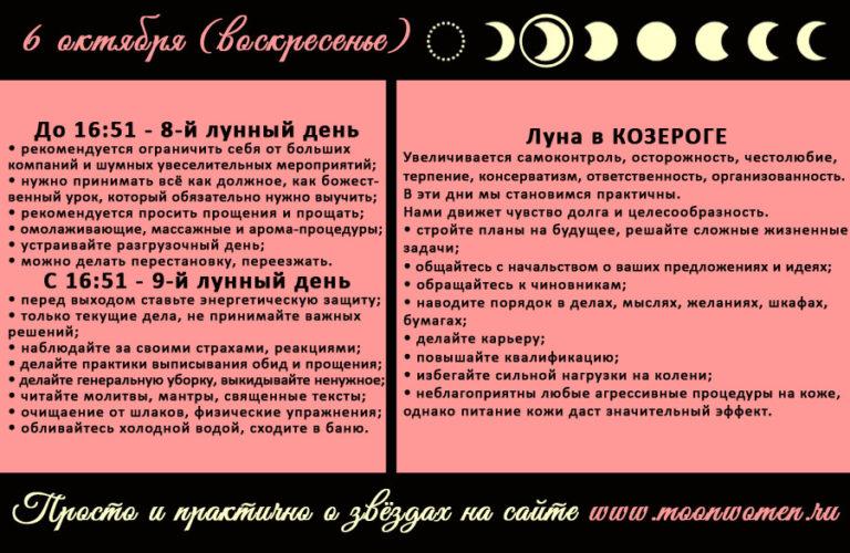 Диета для 14 лунный день